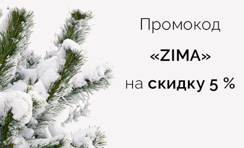 Промокод ZIMA