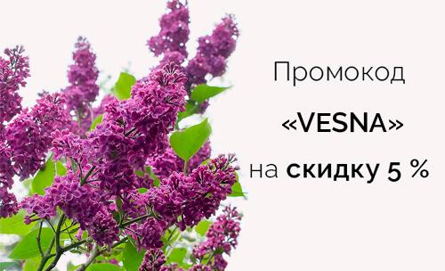 Промокод VESNA